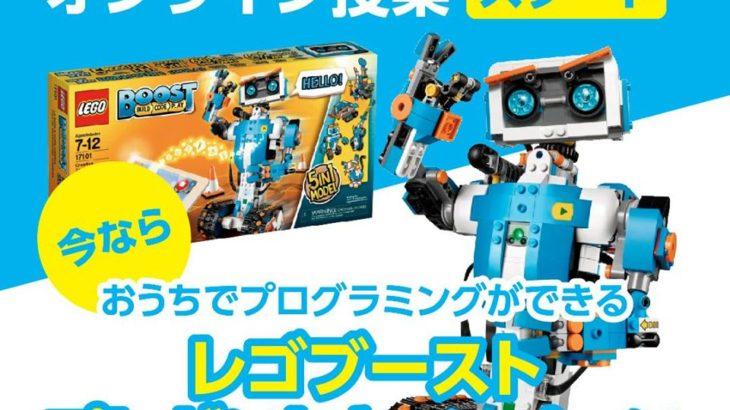 ロボットをプレゼント!「ロボ団オンライン」「つくロボ」のご案内